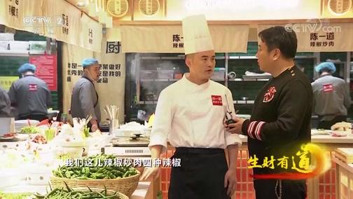 [生财有道]徐州市陈一道辣椒炒肉餐馆 招牌菜辣椒炒肉深受食客喜爱