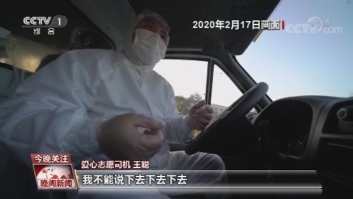 [视频]战疫情·志愿司机的一天