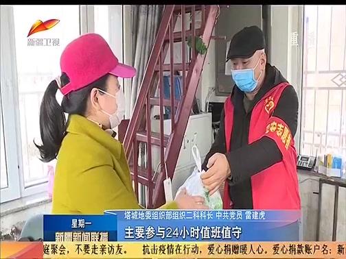 """[新疆新闻联播]战""""疫""""一线党旗红"""