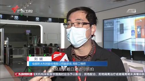 """[广东新闻联播]广东企业有序复工复产 """"智能""""防疫马力全开"""