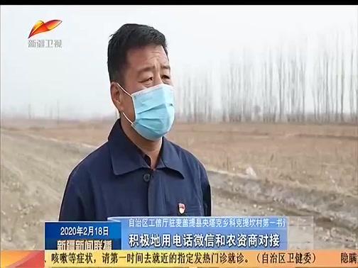 [新疆新闻联播]我区供销系统多举措保障农资供应