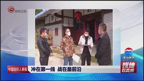 [贵州新闻联播]冲在第一线 战在最前沿