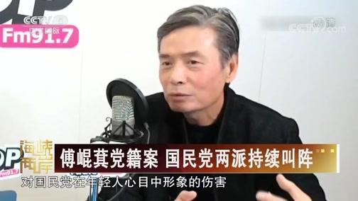 [海峡两岸]傅崐萁党籍案 国民党两派持续叫阵