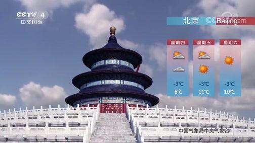 [中国新闻]2020年2月20日天气预报