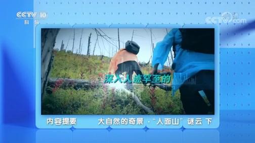 """《地理·中国》 20200220 大自然的奇景·""""人面山""""谜云 下"""