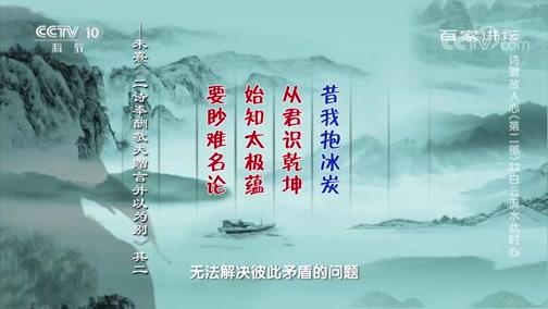 [百家讲坛]诗歌故人心(第二部)22 白云流水此时心 临别诉衷肠