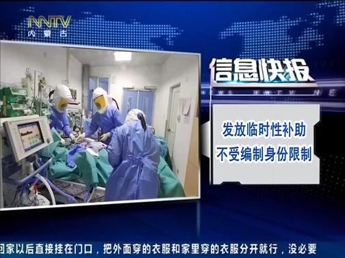 [内蒙古新闻联播]信息快报 发放临时性补助不受编制身份限制