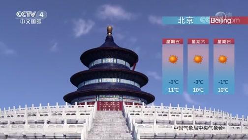 [中国新闻]2020年2月21日天气预报