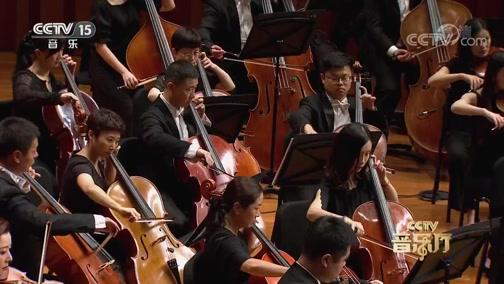 [CCTV音乐厅]大海 第二乐章 指挥:尼古拉·沙尔文[法] 演奏:中国国家芭蕾舞团交响乐团