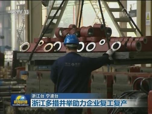 [视频]江苏:政策