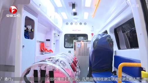 [安徽新闻联播]抓实抓细医疗救治工作