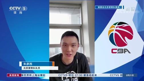 """[CBA]北京首钢:一线""""白衣天使""""平安归来"""