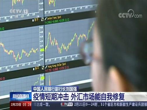 [新闻直播间]中国人民银行副行长刘国强 疫情短期冲击 外汇市场能自我修复