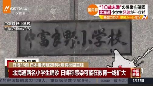 [中国新闻]日增26例 日本担忧新冠肺炎疫情校园蔓延