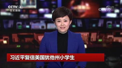 [中国新闻]习近平复信美国犹他州小学生