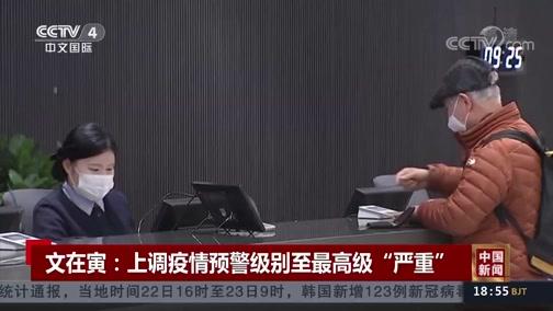 """[中国新闻]文在寅:上调疫情预警级别至最高级""""严重"""""""