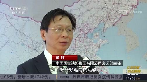 [中国新闻]众志成城 抗击疫情 国铁集团:已开行复工复产务工专列29列
