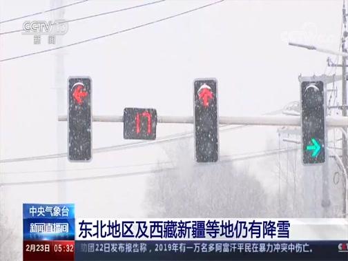 [新闻直播间]中央气象台 东北地区及西藏新疆等地仍有降雪