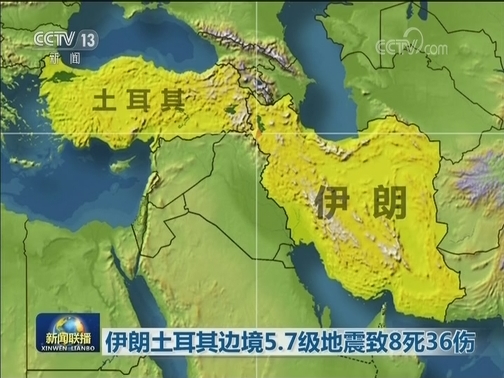 [视频]伊朗土耳其边境5.7级地震致8死36伤