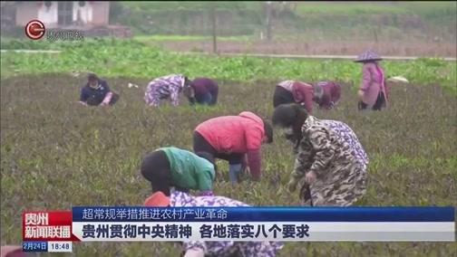 [贵州新闻联播]超常规举措推进农村产业革命 贵州贯彻中央精神 各地落实八个要求