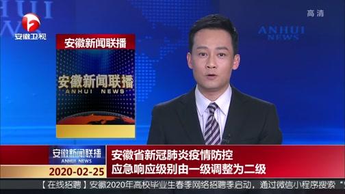 [安徽新闻联播]安徽省新冠肺炎疫情防控应急响应级别由一级调整为二级