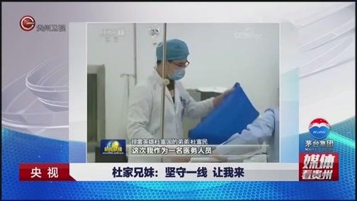 [贵州新闻联播]央视 杜家兄妹:坚守一线 让我来