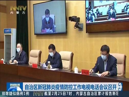 [内蒙古新闻联播]自治区新冠肺炎疫情防控工作电视电话会议召开