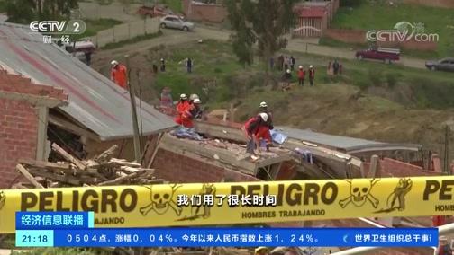 [经济信息联播]暴雨来袭 玻利维亚首都发生山体滑坡