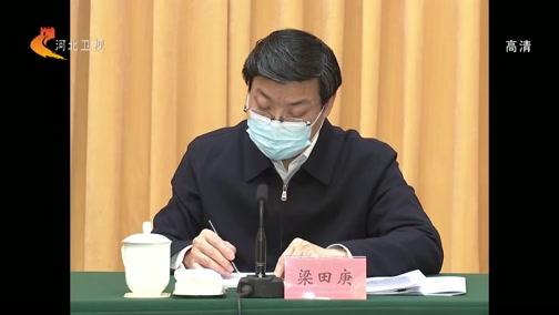 [河北新闻联播]全省统筹推进新冠肺炎疫情防控和经济社会发展工作部署会议在石家庄召开