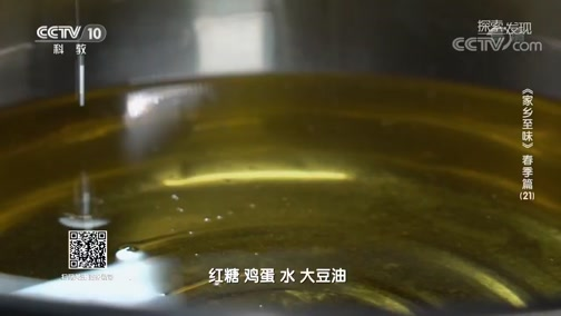 [探索·发现]荞酥 距今有六百多年的历史