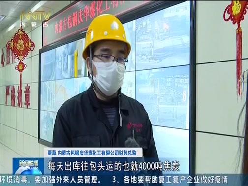 [内蒙古新闻联播]巴彦淖尔助力企业复工生产