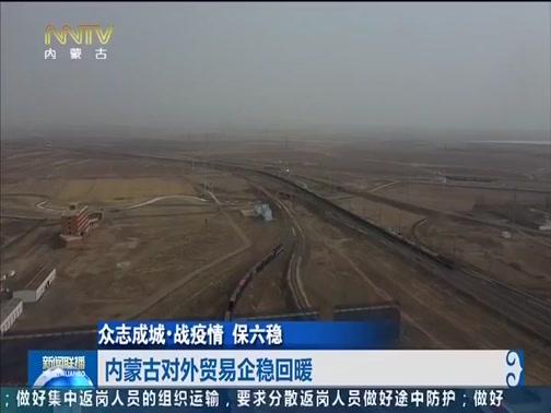 [内蒙古新闻联播]众志成城战疫情 保六稳 内蒙古对外贸易企稳回暖