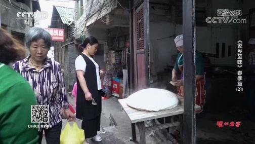 [探索·发现]深巷中藏美味 织金发粑远近闻名