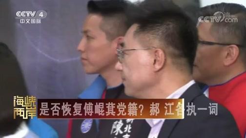 [海峡两岸]前花莲县长傅萁恢复国民党党籍案引风波