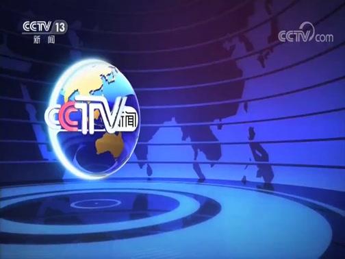 《新闻直播间》 20200225 02:00