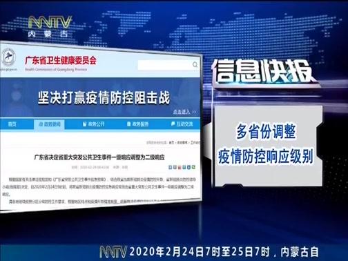 [内蒙古新闻联播]信息快报20200225
