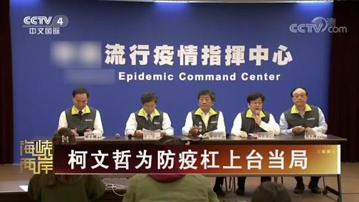 [海峡两岸]台当局严禁一线医务人员赴大陆遭批
