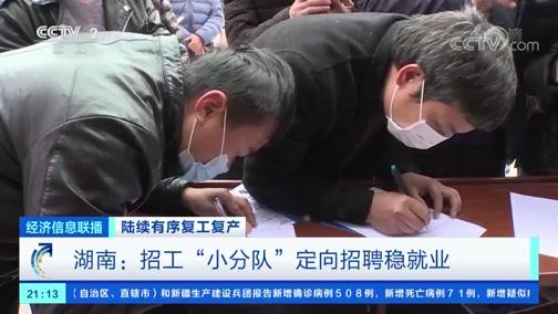 [经济信息联播]陆续有序复工复产 贵州安龙:3万多在外务工人员全部返岗