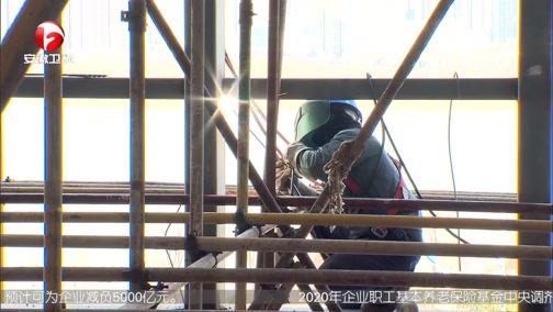 """[安徽新闻联播]安徽:加快推进工程项目建设促""""六稳"""""""