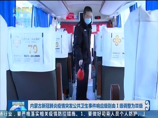 [内蒙古新闻联播]内蒙古新冠肺炎疫情突发公共卫生事件响