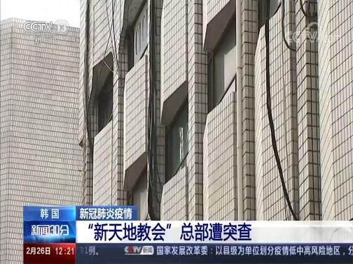 """[新闻30分]韩国 新冠肺炎疫情 """"新天地教会""""总部遭突查"""
