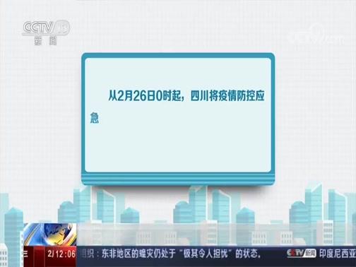 [新闻30分]安徽疫情防控响应调整为二级