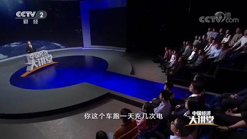 """《中国经济大讲堂》 20200229 锂电池如何驱动""""电动中国""""?"""