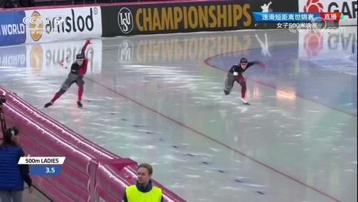2020年世界速度滑冰短距离锦标赛 女子500米决赛 20200229