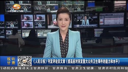 [甘肃新闻]《人民日报》刊发评论员文章《提高应对突发重大公共卫生事件的能力和水平》