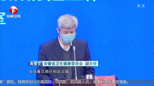 [安徽新闻联播]安徽:八项举措持续抓牢疫情防控工作