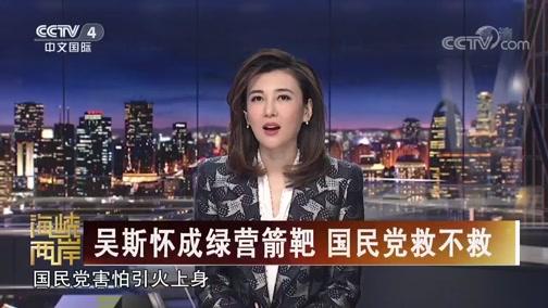 [海峡两岸]吴斯怀成绿营箭靶 国民党救不救