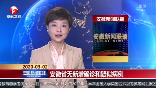 [安徽新闻联播]安徽省无新增确诊和疑似病例