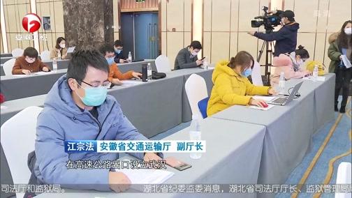 [安徽新闻联播]安徽:统筹开展疫情防控与交通运输保障工作