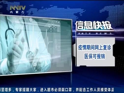 [内蒙古新闻联播]疫情期间网上复诊医保可报销